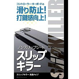 ビットトレードワン Bit Trade One BFSKGEN ノンスリップシート スリップキラー 汎用タイプ ブラック