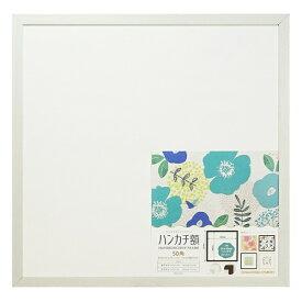 万丈 VANJOH ハンカチ額 50角 ホワイト HAN50-WH