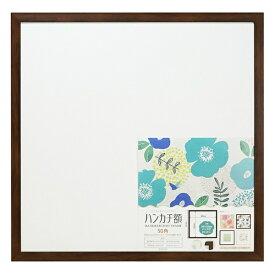 万丈 VANJOH ハンカチ額 50角 ブラウン HAN50-BR