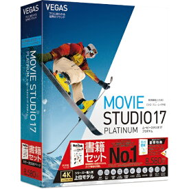 ソースネクスト SOURCENEXT VEGAS Movie Studio 17 Platinum ガイドブック付き [Windows用]