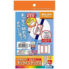 コクヨ KOKUYO インクジェット用 インデックスラベル 中・赤 プチプリント 赤 KJ-6055R [はがき /10シート /12面][KJ6055R]【wtcomo】