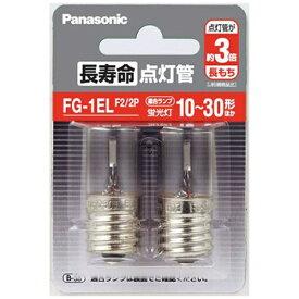 パナソニック Panasonic 長寿命点灯管(2個入) FG-1ELF2/2P