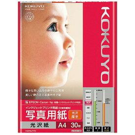コクヨ KOKUYO インクジェットプリンタ用写真用紙 光沢(厚手A4・30枚) KJ-G13A4-30[KJG13A430]【wtcomo】