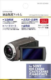 ハクバ HAKUBA 【ビックカメラグループオリジナル】デジタルビデオカメラ用 液晶保護フィルム(ソニー SONY HDR-CX680 / HDR-CX675 / HDR-CX485 / HDR-PJ680 / HDR-PJ675 専用) BKVGF-SCX680【point_rb】