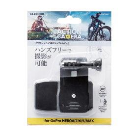 エレコム ELECOM アクションカメラ用アクセサリ/マウントベース/ネジ式クリップマウント/GoPro HERO8 Black AC-MBCP02BK