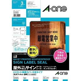 エーワン A-one 屋外でも使えるサインラベルシール インクジェットプリンタ 透明 32005 [A4 /1面 /光沢][耐水 防水][aone_okugai]