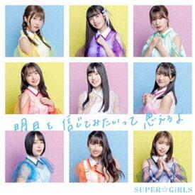 エイベックス・エンタテインメント Avex Entertainment SUPER☆GiRLS/ 明日を信じてみたいって思えるよ【CD】