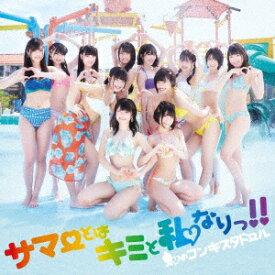 キングレコード KING RECORDS 虹のコンキスタドール/ サマーとはキミと私なりっ!! 通常盤【CD】