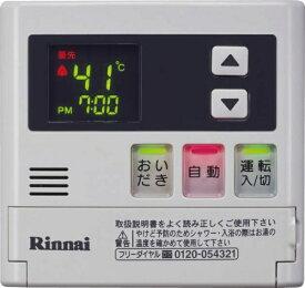 リンナイ Rinnai 台所リモコン MC-120VSY