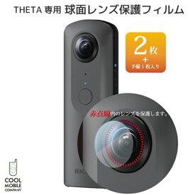 クールモバイルカンパニー COOL MOBILE COMPANY RICOH THETA V/THETA S/THETA SC 球面レンズ 保護フィルム CFJ-10S