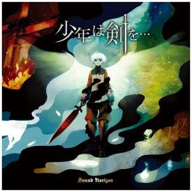 【2020年08月26日発売】 キングレコード KING RECORDS 【初回特典付き】Sound Horizon/ 少年は剣を…(Re:Master Production)【CD】