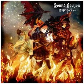 【2020年09月30日発売】 キングレコード KING RECORDS 【初回特典付き】Sound Horizon/ 聖戦のイベリア(Re:Master Production)【CD】