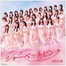 ユニバーサルミュージック NGT48/ シャーベットピンク TYPE-B【CD】