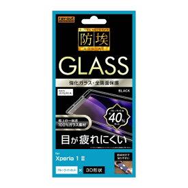 レイアウト rayout Xperia 1 II ガラスフィルム 防埃 3D 10H 全面 BLカット RT-RXP1M2RFG/BMB