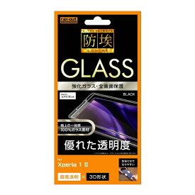 レイアウト rayout Xperia 1 II ガラスフィルム 防埃 3D 10H 全面 光沢 RT-RXP1M2RFG/BCB