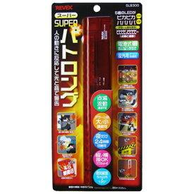 リーベックス REVEX 人感センサー スーパー パトロング レッド SLB300 [白色 /乾電池式]