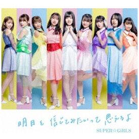 エイベックス・エンタテインメント Avex Entertainment SUPER☆GiRLS/ 明日を信じてみたいって思えるよ(Blu-ray Disc付)【CD】