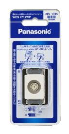 パナソニック Panasonic 埋込ホーム用高シールドテレビコンセント 端末用 (電流通過形)(10〜3224MHz)(ホワイト)/P WCS4712WP