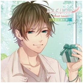 インディーズ (ドラマCD)/ おとどけカレシ —Sweet Lover— No.4 真中壱【CD】