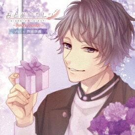 インディーズ (ドラマCD)/ おとどけカレシ —Sweet Lover— No.5 芦屋奈義【CD】