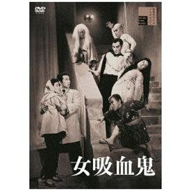 ハピネット Happinet 女吸血鬼【DVD】