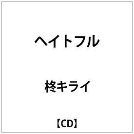 インディーズ 柊キライ:ヘイトフル【CD】 【代金引換配送不可】