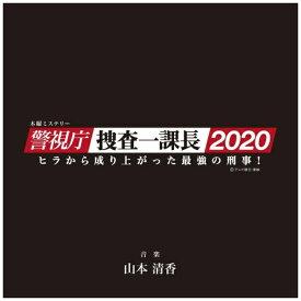 バウンディ 山本清香(音楽)/ 木曜ミステリー「警視庁・捜査一課長2020」オリジナルサウンドトラック Vol.2【CD】