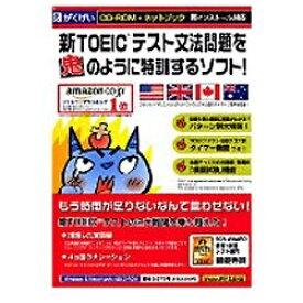 がくげい Gakugei 〔Win・Mac版〕 新TOEICテスト文法問題を鬼のように特訓するソフト! (CD-ROM&ネットブック 両インストール対応)[シンTOEICテストブンポウモンダ]