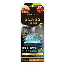 トリニティ Trinity Xperia 1 II 気泡ゼロ ゴリラガラス 立体成型ガラス BLカット TR-XP203-GHF-GOBCCBK