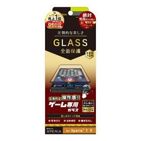 トリニティ Trinity Xperia 1 II 気泡ゼロ ゴリラガラス 立体成型ガラス 反射防止 TR-XP203-GHF-YKAGBK