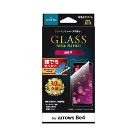 MSソリューションズ arrows Be4 ガラスフィルム 光沢 LP-20SA1FG