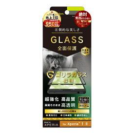 トリニティ Trinity Xperia 1 II 気泡ゼロ ゴリラガラス 立体成型ガラス 光沢 TR-XP203-GHF-GOCCBK