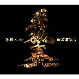 ランティス Lantis (V.A.)/ TVシリーズ『牙狼<GARO>』ベストアルバム 牙狼<GARO>黄金歌集【CD】