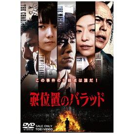 東映ビデオ Toei video 逆位置のバラッド【DVD】