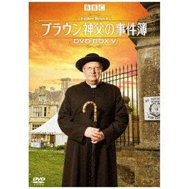 アメイジングDC Amazing D.C. ブラウン神父の事件簿 DVD-BOX V【DVD】