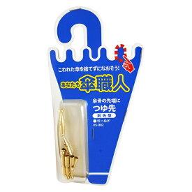 和気産業 つゆ先 剣先型 ゴールド US-002