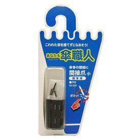 和気産業 間接爪 小 親骨用 クロ US-020