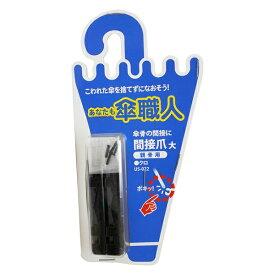 和気産業 間接爪 大 親骨用 クロ US-022