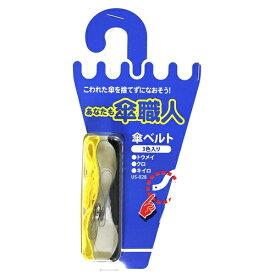和気産業 傘ベルト 3色入り(トウメイ・クロ・キイロ) US-028
