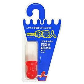 和気産業 石突き 児童用丸型 赤色 US-033