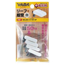 和気産業 リーフ棚受 白 WLAN-111W