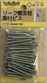 和気産業 リーフ棚支柱専用ビス 白 WLAN-112W-W