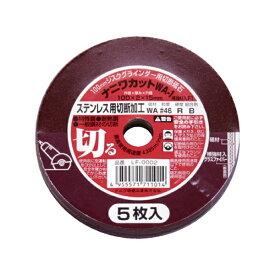 ナニワ研磨工業 NANIWA ABRASIVE カット 5P WA-1ステン用 LF-0002 100X2X15
