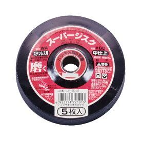 ナニワ研磨工業 NANIWA ABRASIVE スーパージスク ステンレス用 WA60 (5枚/パック)