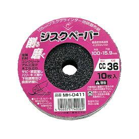 ナニワ研磨工業 NANIWA ABRASIVE ロブスター ジスク ペーパー 4型 #36 (10枚/パック)