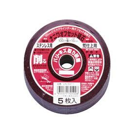 ナニワ研磨工業 NANIWA ABRASIVE オフセット ステンレス用 WA36P (5枚/パック)