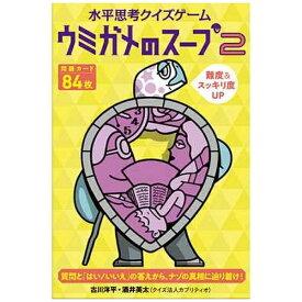 幻冬舎 GENTOSHA 水平思考クイズゲーム ウミガメのスープ2