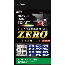 エツミ ETSUMI E7578フィルムゼロプレミアムフジX-T4