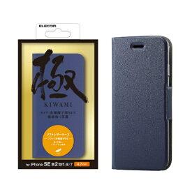 エレコム ELECOM iPhone SE 第2世代 ソフトレザーケース 薄型 磁石付 超極み ネイビー PMCA19APLFUNV