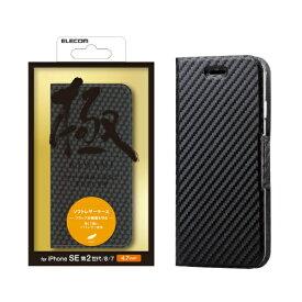 エレコム ELECOM iPhone SE 第2世代 ソフトレザーケース 薄型 磁石付 超極み PMCA19APLFUCB